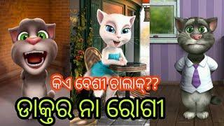 New Odia Cartoon Comedy Story Odia Movie Comedy Video , Odia Khati Talking Tom Funny Video