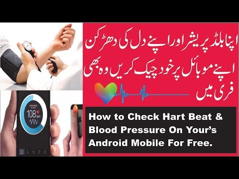 How to Check your Heart Rate Measure Resting - Check Measure Blood Pressure At Home in Urdu/Hindi