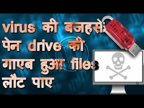 How to unhide files hidden by virus in pendrive? | In Hindi