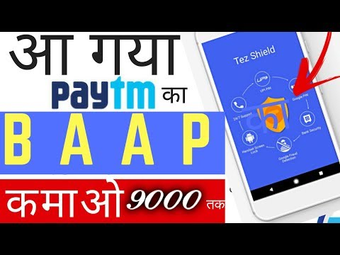 Google, Tez: How to use, install, Send and Receive Money in India! PayTM Ka Baap?