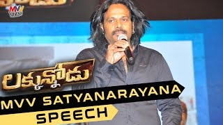 Producer MVV Satyanarayana Speech At Luckunnodu Audio Launch