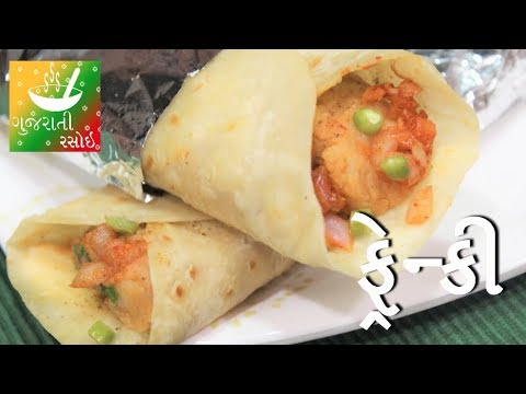Frankie - ફ્રેન્કી   Recipes In Gujarati [ Gujarati Language]   Gujarati Rasoi