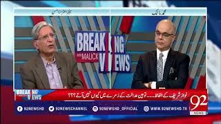 Aitzaz Ahsan talks about Nawaz Sharif's cases - 24 February 2018 - 92NewsHDPlus