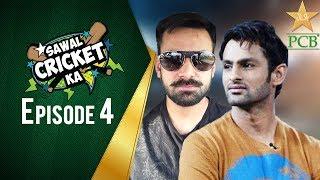 Sawal Cricket Ka - Episode 4 - Mohammad Hafeez & Shoaib Malik | PCB