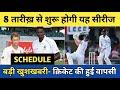 England Vs West Indies 2020 Schedule England Vs West Indies Test Series 2020 ENG Vs WI Schedule
