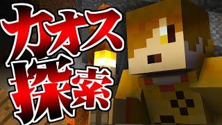 #7【マイクラ日常R】ようこそ、闇のモノマネ洞窟へ【日常組】