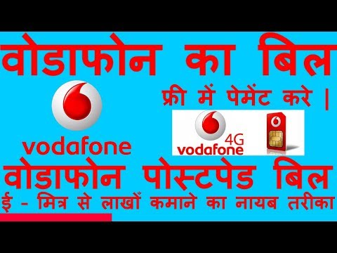 Postpaid Mobile Bill Payment | Quick Bill Pay - Vodafone India | Emitra Shop.