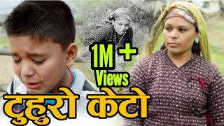 टुहूरो केटो | Tuhuro Keto | New Nepali Sentimental Short Movie 2076-2019