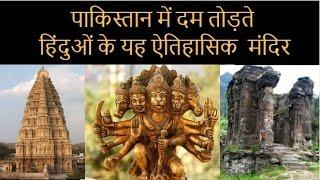 पाकिस्तान में दम तोड़ते हिंदुओं के यह ऐतिहासिक मंदिर These historic Hindu temple Dying in Pakistan.