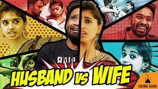 Eruma Saani |Husband vs Wife