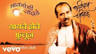 Yaayche Hote Phulun - Bhavananchi Vaadale   Bhimrao Panchale   Official Audio Song