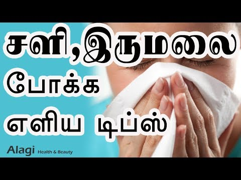 Home Remedies for Cold-Cough in Tamil | சளி,இருமலை போக்க எளிய டிப்ஸ் | Tamil Health Tips