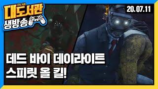 대도서관 생방송] 데바데 - 형 오늘 스피릿으로 올 즉처 했다! 게임 방송입니닷!