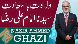 Subh e Noor   Wiladat Hazrat Imam Ali Raza (AS)   25 July 2018   92NewsHD