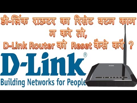 how to reset D link router if button dont work in Hindi | D-link router ko reset kaise kare - Hindi