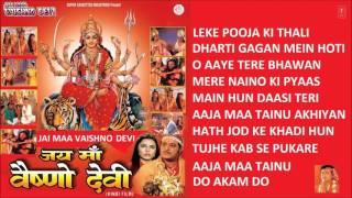 Jai Maa Vaishno Devi Hindi Movie Songs I Full Audio Songs Juke Box