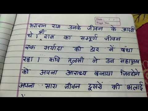 Nibandh lekhan Mere Priya Kavi Tulsidas Goswami in Hindi in education channel by ritashu