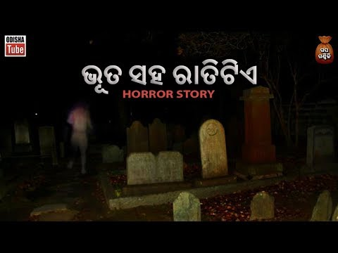 Xxx Mp4 Odia Horror Story ଭୂତ ସହ ରାତି ଟିଏ ରୋମାଞ୍ଚକର କାହାଣୀ Bhuta Saha Ratitie Odisha Tube 3gp Sex