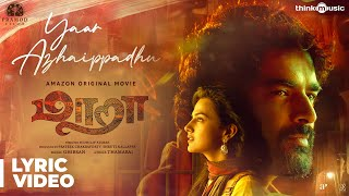 Maara | Yaar Azhaippadhu Song Lyric Video | Ghibran | Thamarai | Sid Sriram | Dhilip Kumar