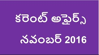 current affairs telugu november 2016 part 2
