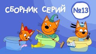 Download Три Кота | Сборник серий №13 | Мультфильмы для детей | 121-130 Серии Video