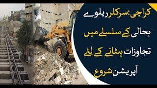 Circular Railway anti-encroachment operations begins in Karachi