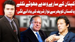 On The Front with Kamran Shahid | 22 May 2019 | Dunya News