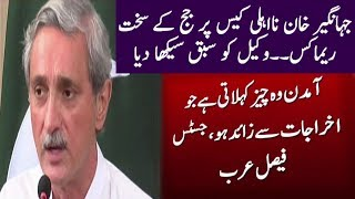 Jahangir Tareen Khan Disqualification Case Interesting Turning point