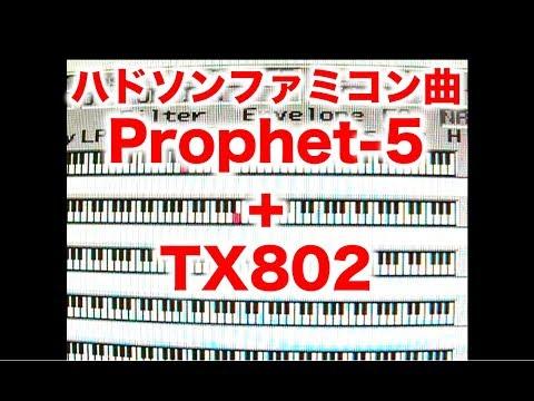 Prophet-5 with TX802でスターソルジャーなど国本剛章さんの名曲群