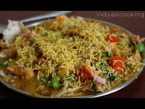 Street Food Series: Bangalore Masala Puri Chaat Recipe (Red Gravy)