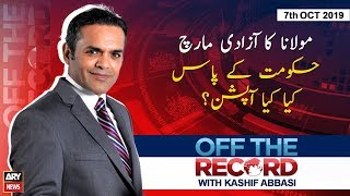 Off The Record | Kashif Abbasi | ARYNews | 7 OCTOBER 2019