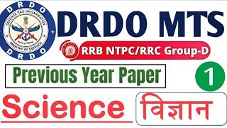 DRDO MTS 2020 | Imp. Science Questions |Previous Year Questions