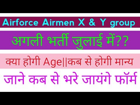 Airforce Airmen X & Y group recruitment July 2018||Age limit||Online apply.