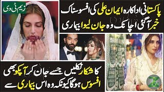 Pakistani Actress Iman Ali Suddenly in Big Sickness About Very Bad News