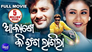 AKASHE KI RANGA LAGILA  Odia Super Hit Full HD Movie | Anubhav, Archita | Sarthak Music