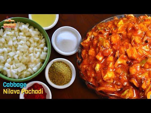 Cabbage Nilava Pachadi | Cabbage Pickle | Cabbage Pachadi in Telugu by Hyderabadi Ruchulu