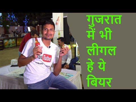 गुजरात में भी लीगल हे ये बियर आप भी जरूर ट्राय करे | Indian Street Food Ranger Nikunj Vasoya