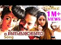 Anandhabhadram Scene 16 Malayalam Movie Movie Scenes Comedy