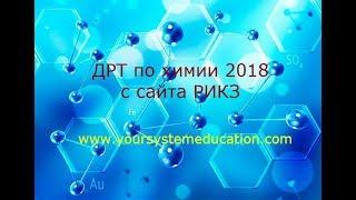 Download Задачи по химии. Газовые смеси. В12 ДРТ 17-18 Video