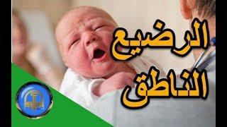 هل تعلم |  قصة الرضيع الناطق | قصة ممتعة | القصص النبوي  | اسلاميات hd