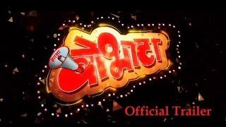 Zhalla Bobhata Official Trailer- New Marathi Film 2017 Zala Bobhata | Zhala Bobhata