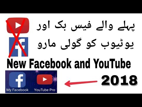 New App 2018 New Facebook and YouTube New Features Must Watch Hindi/Urdu