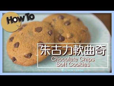 朱古力軟曲奇 Chocolate Chips Soft Cookies [by 點Cook Guide]