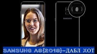 Полный обзор Samsung a8 (2018)