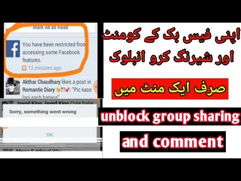 unblock Facebook | groups sharing and comments | how to unblock Facebook comments and sharing groups