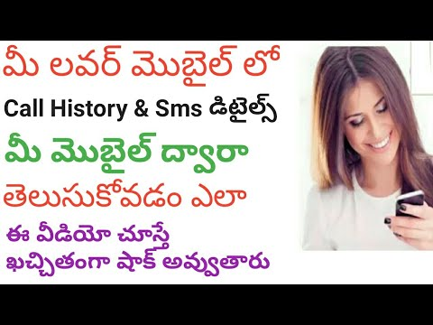 How to find your lover call History Sms details any Android mobile | how to get call history