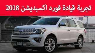 2018 Ford Expedition Test Drive - تجربة قيادة فورد اكسبديشن 2018