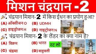 Chandrayaan 2 important questions | मिशन चंद्रयान 2 महत्वपूर्ण प्रश्न |current affairs 2019|gk video
