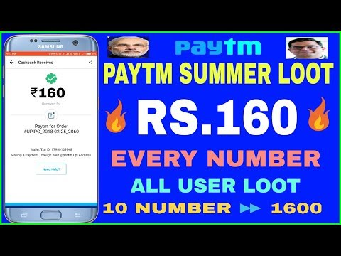 [Expire] Paytm Summer Loot | Rs.160 Paytm Cash For All User | Paytm Add Money New Promo Code 2018