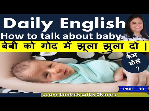 How To Talk In English About Baby - Learn English Through Hindi - Daily English Speaking - Part 30